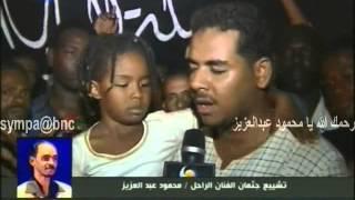 القصواء محمود عبدالعزيز وأسرة محمود يطلبون الدعاء له تحميل MP3