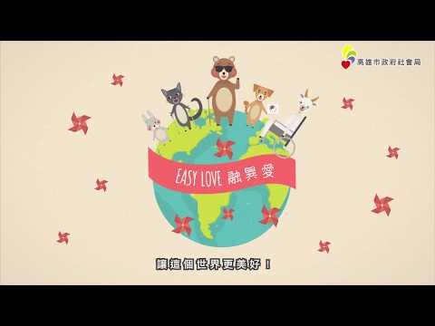 高雄市國際身心障礙者日「E.A.S.Y LOVE」融異愛宣導動畫