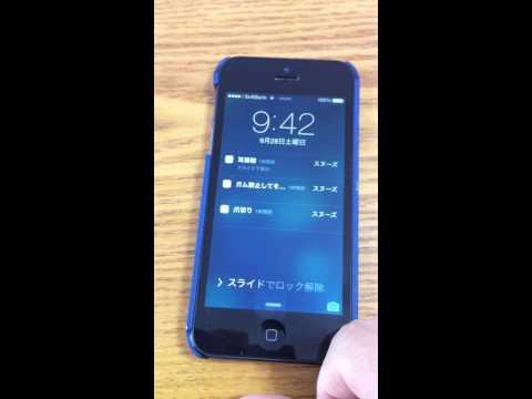 0 iOS7にしてスライドロック解除できない人は通知設定を見直そう!