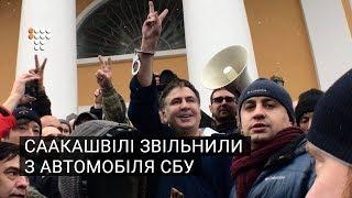 Прихильники Саакашвілі звільнили його з автомобіля СБУ