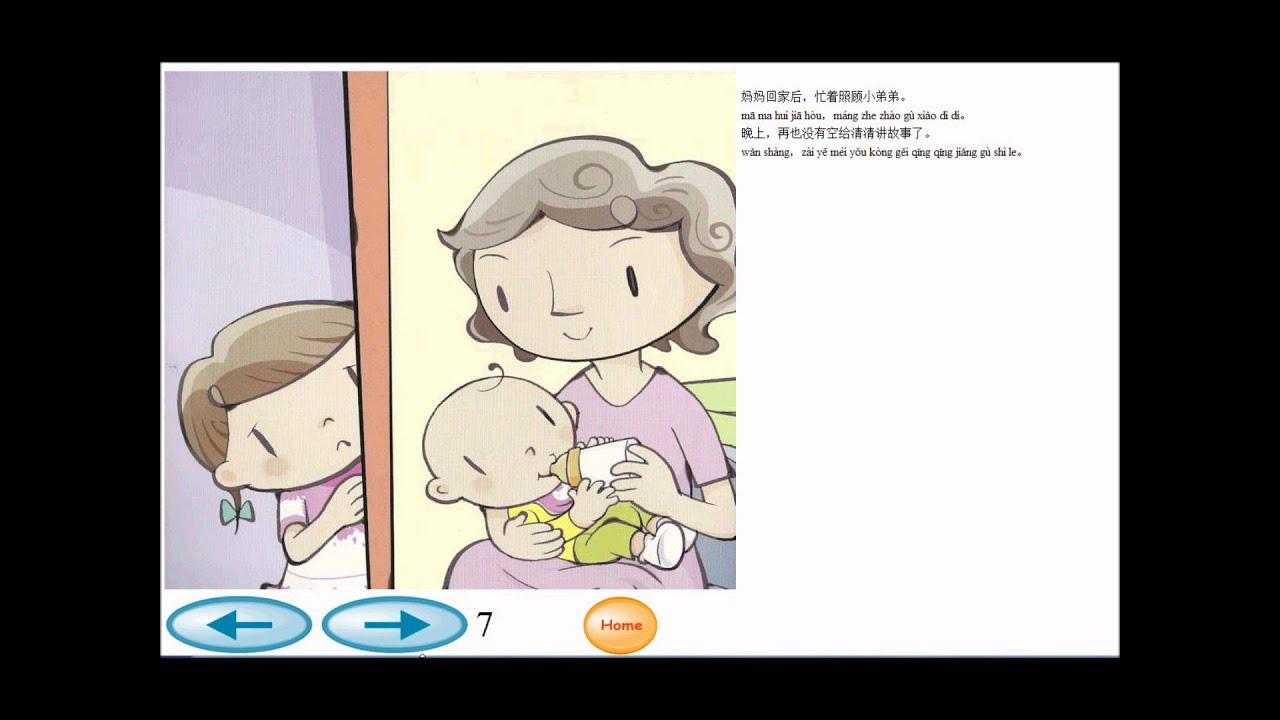 Audio Mandarin Chiese Books for Kids -  Had A Little Brother 普通话语音书 - 添了小弟弟