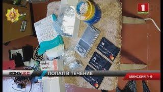 Оперативники Минской области перекрыли канал поставки наркотиков из России в Беларусь. Зона Х