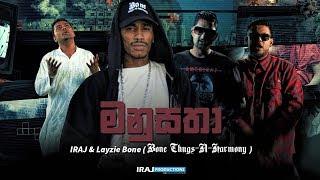 Manusatha ( මනුසතා ) - Iraj & Layzie Bone from Bone Thugs-N-Harmony Ft. Peshala & Kaizer