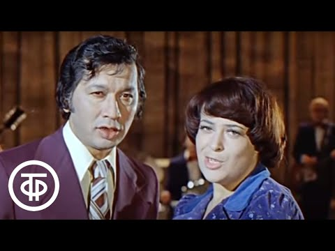 Алла Иошпе и Стахан Рахимов поют песни советских композиторов (1977)