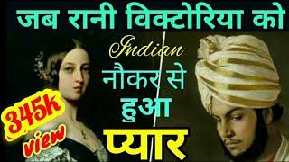 रानी विक्टोरिया का खास Indian Servant कौन था/Special Indian Servant of Victoria /Victoria and Abdul