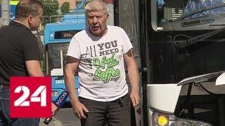 Туристические автобусы вдоль обочин: как заставить перевозчиков соблюдать правила? - Россия 24