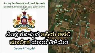 Survey and land records in Dishaank App |Kannada video