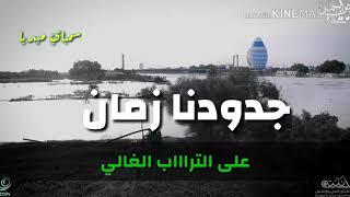تحميل اغاني جديد 2019 علاءالدين_ #جدودنا زمان》》 اغنية سودانية وطنية #سمباي ميديا MP3