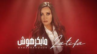 """اغاني طرب MP3 Latifa - Mabakrahoosh [Official video] (2020) - لطيفة """"مابكرهوش"""" من ألبوم أقوى واحدة تحميل MP3"""
