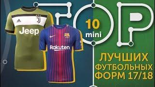 Мини-ТОП-10 лучших футбольных форм сезона 2017-2018