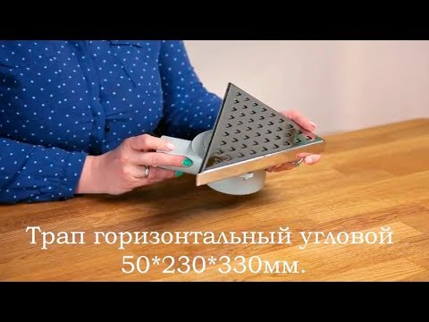 Душевые лотки Triangle Line youtube