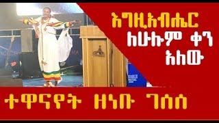 Ethiopia : እግዚአብሔር ለሁሉም ቀን አለው !! /ጉማ /Gumma Film Award / New [2019]