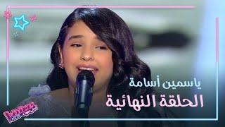 تحميل اغاني ياسمين أسامة تُبدع في أغنية MP3