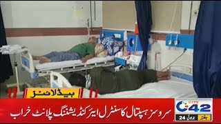 Patients Are In Worried   4pm News Headlines   24 July 2021   City 42