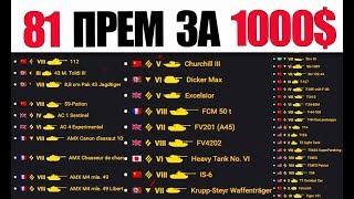 WG РАСПРОДАЕТ ВСЕ ПРЕМЫ ЗА 1000$ (81 прем танк)