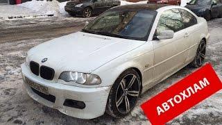 Залет на 400 000р! Прощай мечта о BMW!!!