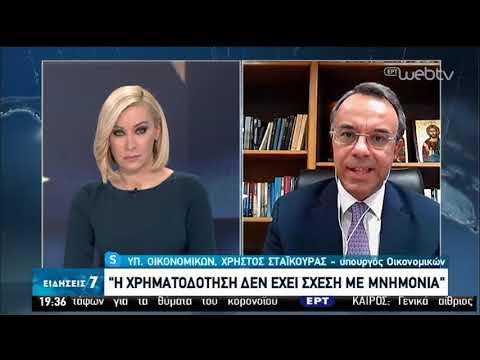 Ο Υπουργός Οικονομικών Χ.Σταϊκούρας στην ΕΡΤ | 10/04/2020 | ΕΡΤ