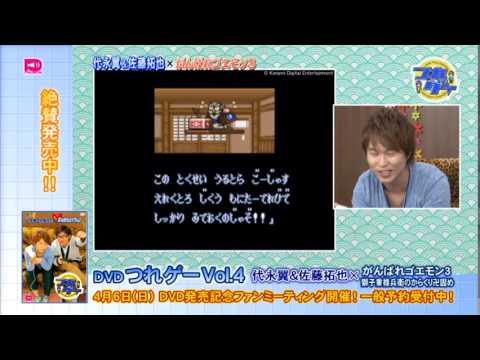 【声優動画】スーファミのゴエモンで遊ぶ代永翼と佐藤拓也wwwwww