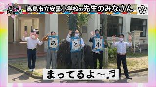 【おうちで朝の会】2020/05/22放送