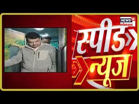 Download फडणवीसांनी रेल्वेनं गाठलं भुसावळ | Speed News Of Maharashtra | News18 Lokmat Mp4 HD Video and MP3