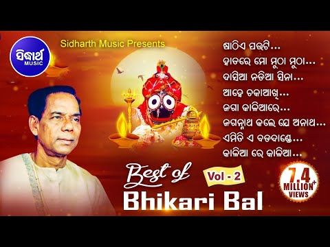 Best of Bhikari Bala Super Hit Odia Bhajan Vol-2 | Full Audio Songs JUKEBOX | Sidharth TV