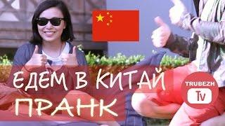 Едем в КИТАЙ (ПРАНК) // Going to CHINA (PRANK)