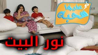 نور البيت - عليها سحبة ٢ - عائلة عدنان