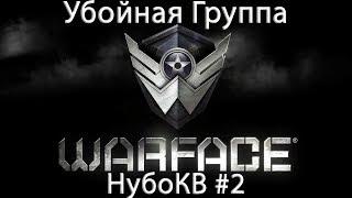 НубоКВ #2 Убойная_Группа vs .ДримТим. Переулки. Клановые войны. Warface