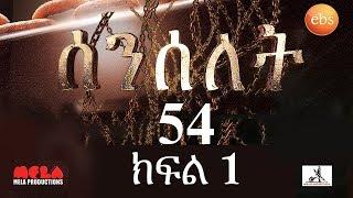 Senselet Drama S03 E54 Part 1 ሰንሰለት ምዕራፍ 3 ክፍል 54 - Part 1