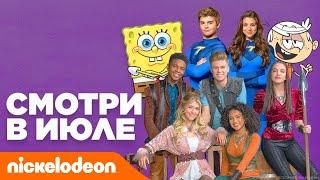 Смотри в июле | Nickelodeon Россия