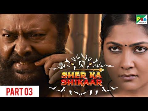 SHER KA SHIKAAR   शेर का शिकार   Full ACTION Movie   Mohanlal, Kamalinee Mukherjee, Namitha   Part 3