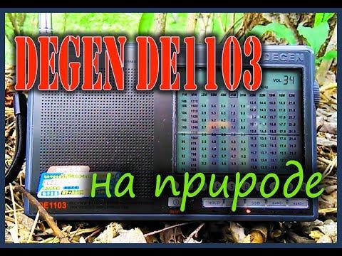 Старый добрый DEGEN DE1103
