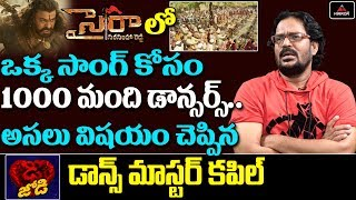 Tollywood Dance Master Kapil Master about Sye Raa Narasimha Reddy | Chiranjeevi | | Mirror TV