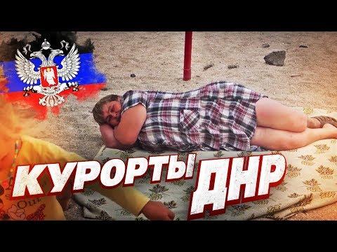 КУРОРТЫ ДНР! Как следят спецслужбы Донецка, детей оставили на границе, дорога Донецк - Азовское море