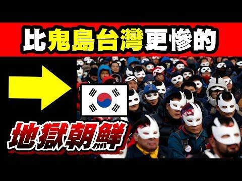 鬼島台灣很慘?還有更慘的地獄朝鮮