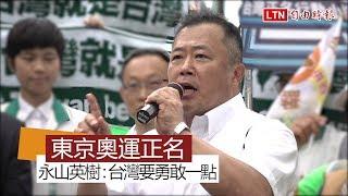 2020東京奧運台灣正名 永山英樹:台灣政府要勇敢一點 - dooclip.me