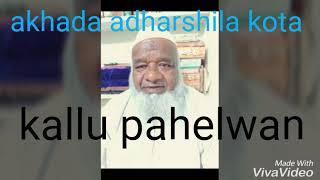 Akhada Adharshila Kota Rajasthan