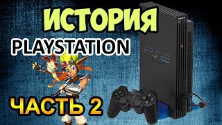 История PlayStation ( часть 2 ) | 10 лучших игр PS2 | AG
