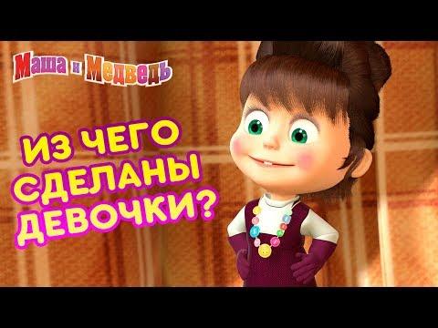 Маша и Медведь - 👸 Из чего сделаны девочки? 💐