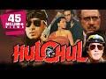 Download Video Hulchul (1995) Full Hindi Movie | Vinod Khanna, Ajay Devgn, Kajol, Ronit Roy, Kader Khan