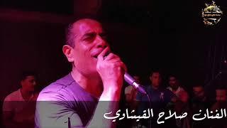 الفنان صلاح القيشاوي وصله مصريه مهرجان ال الخور