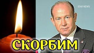 Сегодня не стало великого человека - космонавта Алексея Леонова