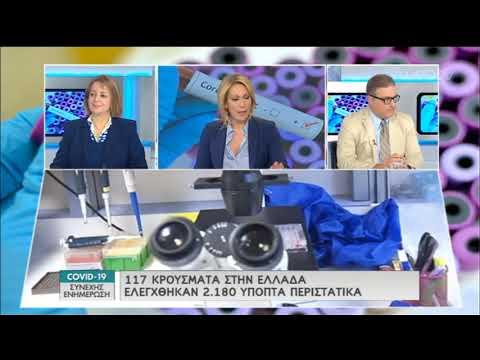 Ενημερωτική εκπομπή για COVID-19   13/03/2020   ΕΡΤ