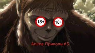 Anime Приколы#5 Нам ПИ*ДЕЦ!