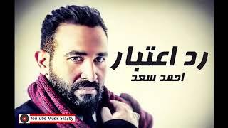 تحميل اغاني 43 شيرين وأحمد سعد قلبى عليك Sherine & Ahmed Saad Alby 3aleek YouTube MP3