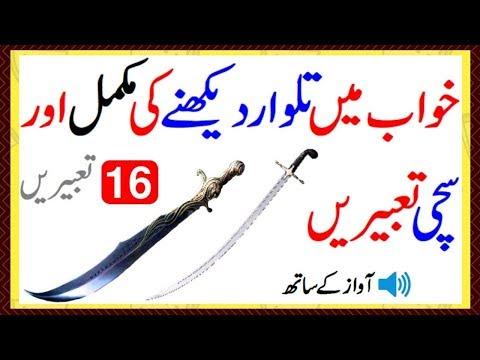 Khawab Mein Talwar Dekhna Kaisa The interpretation of seeing a sword in a dream Talwar Dekhna Urdu