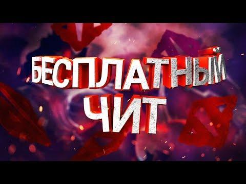 РАБОЧИЙ БЕСПЛАТНЫЙ ЧИТ ДЛЯ DOTA 2