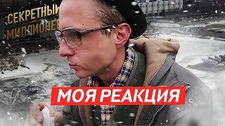 """Моя реакция на передачу """"Секретный миллионер"""" / Оскар Хартманн"""