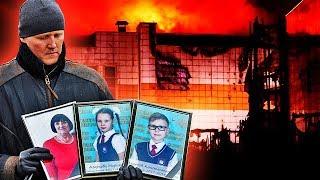 Топ10 Причин Трагедии в КЕМЕРОВО