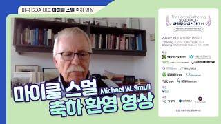 마이클 스멀, PCP 사람중심실천가대회 개최 관련 축하 환영 영상